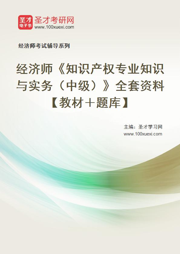 2020年经济师《知识产权专业知识与实务(中级)》全套资料【教材+题库】