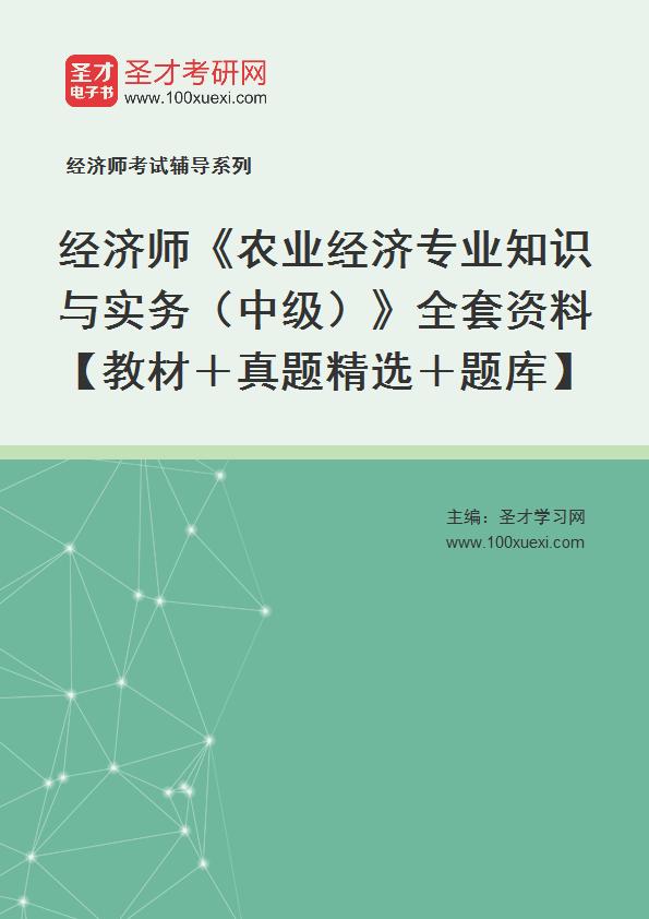 2020年经济师《农业经济专业知识与实务(中级)》全套资料【教材+真题精选+题库】
