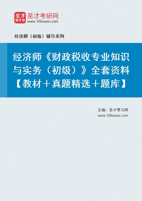 2020年经济师《财政税收专业知识与实务(初级)》全套资料【教材+真题精选+题库】
