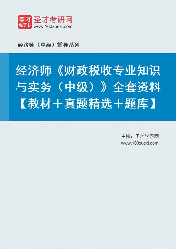 2020年经济师《财政税收专业知识与实务(中级)》全套资料【教材+真题精选+题库】