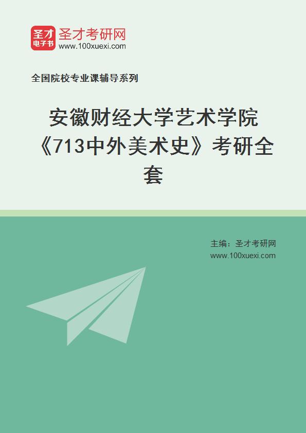2021年安徽财经大学艺术学院《713中外美术史》考研全套