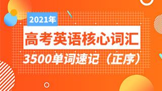 2021年高考英语词汇3500单词速记(正序)