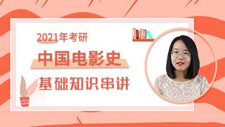 2021年中国电影史考研基础知识串讲