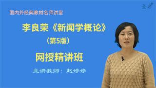李良荣《新闻学概论》(第5版)网授精讲班【教材精讲+考研真题串讲】