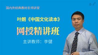 叶朗《中国文化读本》网授精讲班【教材精讲+考研真题串讲】