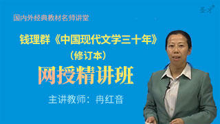 钱理群《中国现代文学三十年》(修订本)网授精讲班【教材精讲+考研真题串讲】