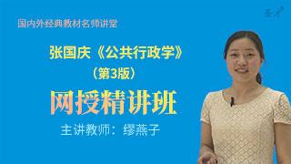 张国庆《公共行政学》(第3版)网授精讲班【教材精讲】