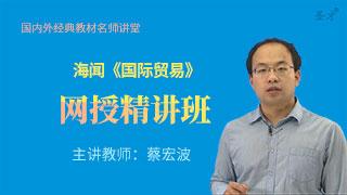 海闻《国际贸易》网授精讲班【教材精讲+考研真题串讲】