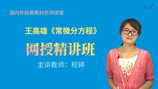 王高雄《常微分方程》网授精讲班【教材精讲+考研真题串讲】