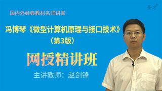 冯博琴《微型计算机原理与接口技术》(第3版)网授精讲班【教材精讲+考研真题串讲】