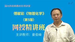 傅献彩《物理化学》(第5版)网授精讲班【教材精讲+考研真题串讲】
