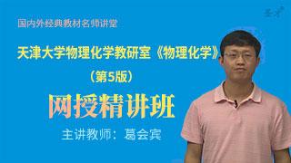 天津大学物理化学教研室《物理化学》(第5版)网授精讲班【教材精讲+考研真题串讲】