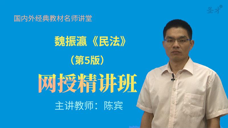 魏振瀛《民法》(第5版)网授精讲班【教材精讲+考研真题串讲】