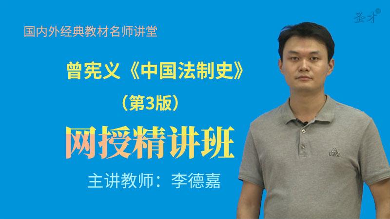 曾宪义《中国法制史》(第3版)网授精讲班【教材精讲+考研真题串讲】