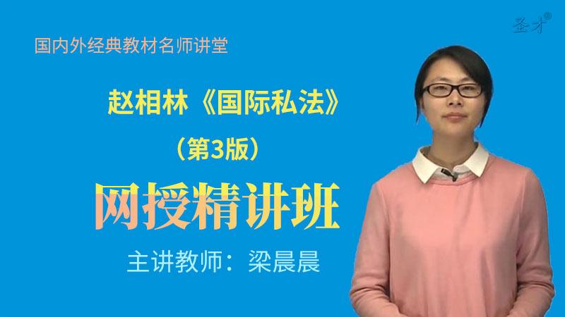 赵相林《国际私法》(第3版)网授精讲班【教材精讲+考研真题串讲】