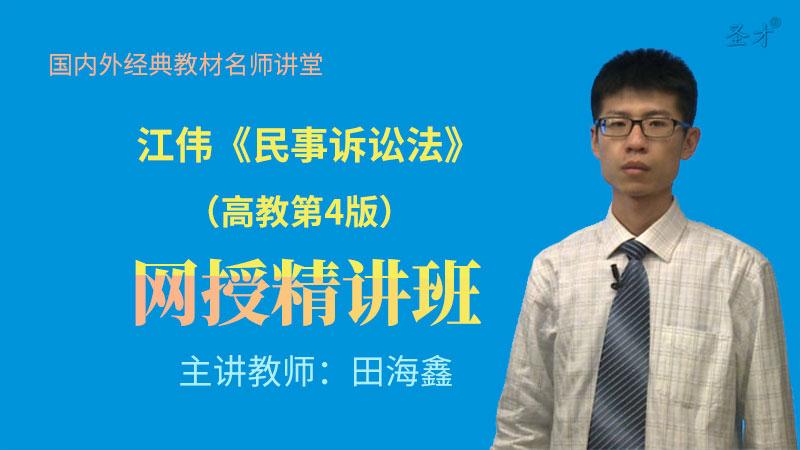 江伟《民事诉讼法》(高教第4版)网授精讲班【教材精讲+考研真题串讲】