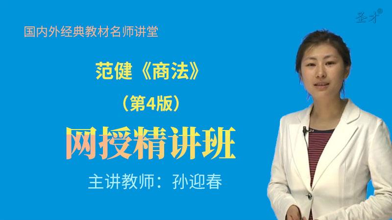 范健《商法》(第4版)网授精讲班【教材精讲+考研真题串讲】
