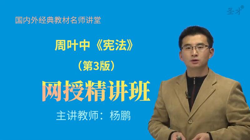 周叶中《宪法》(第3版)网授精讲班【教材精讲+考研真题串讲】