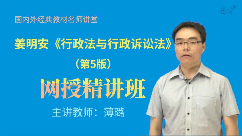 姜明安《行政法与行政诉讼法》(第5版)网授精讲班【教材精讲+考研真题串讲】