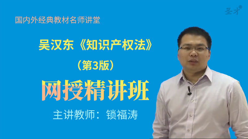 吴汉东《知识产权法》(第3版)网授精讲班【教材精讲+考研真题串讲】