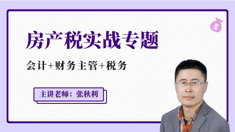 房产税实战专题(会计+财务主管+税务)