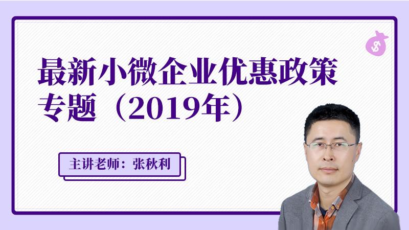 最新小微企业优惠政策专题(2019年)