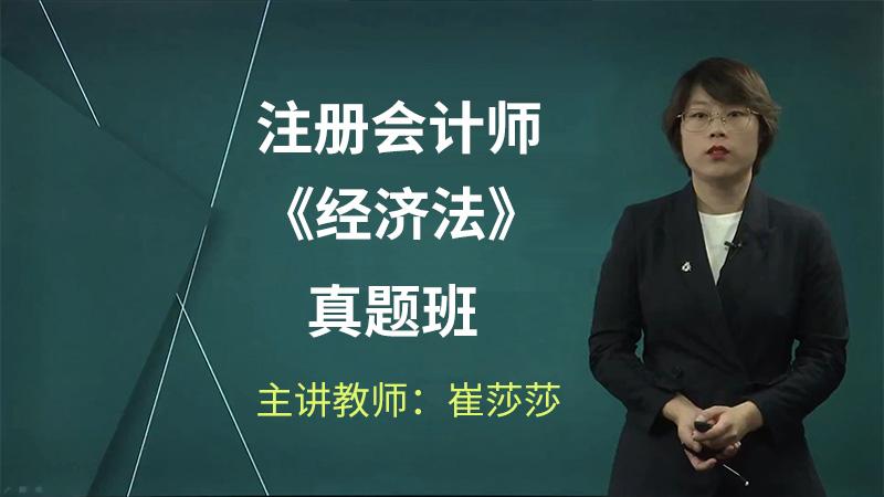 注册会计师《经济法》真题班