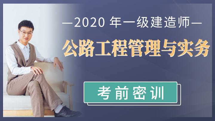 2020年一级建造师《公路工程管理与实务》考前密训
