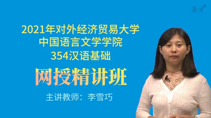 2021年对外经济贸易大学中国语言文学学院《354汉语基础》网授精讲班【教材精讲+考研真题串讲】