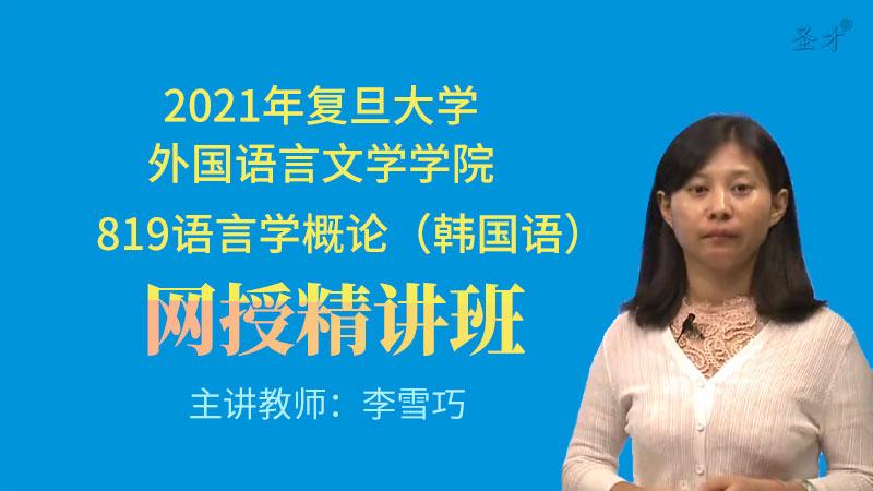 2021年复旦大学外国语言文学学院《819语言学概论(韩国语)》网授精讲班【教材精讲+考研真题串讲】