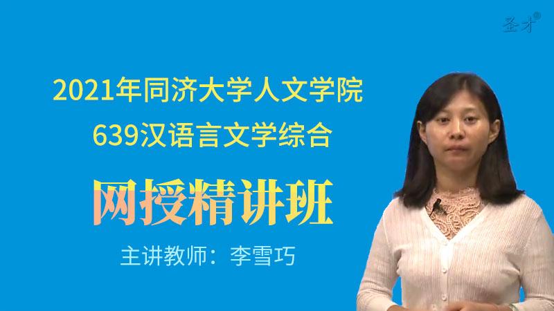 2021年同济大学人文学院《639汉语言文学综合》网授精讲班【教材精讲+考研真题串讲】