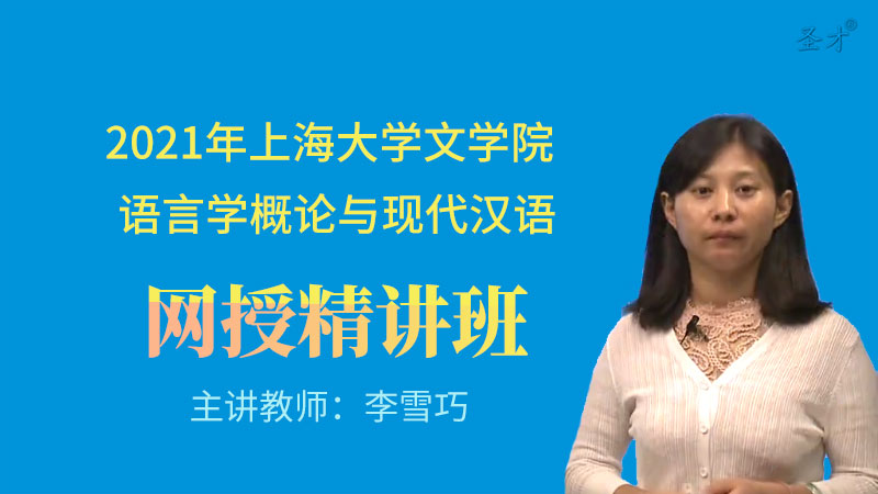 2021年上海大学文学院《语言学概论与现代汉语》网授精讲班【教材精讲+考研真题串讲】
