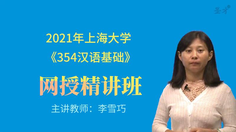 2021年上海大学《354汉语基础》网授精讲班【教材精讲+考研真题串讲】