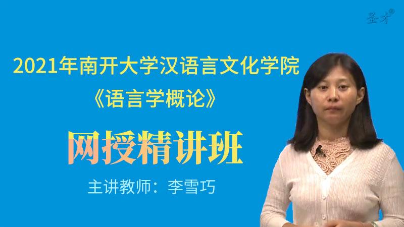 2021年南开大学汉语言文化学院《语言学概论》网授精讲班【教材精讲+考研真题串讲】