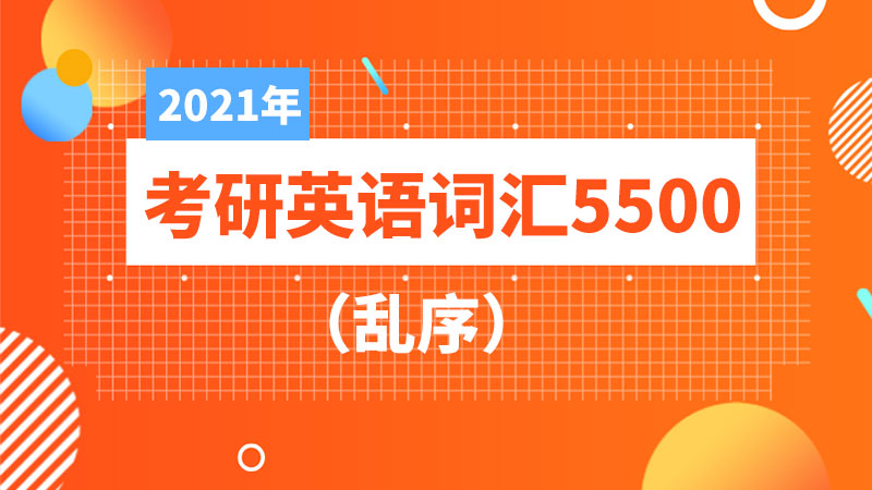 2021年考研英语词汇5500(乱序)