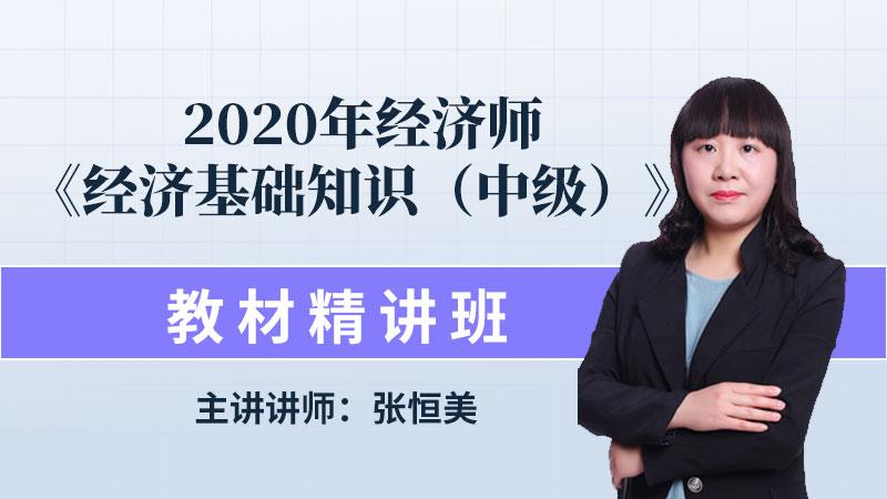 2020年经济师《经济基础知识(中级)》教材精讲班