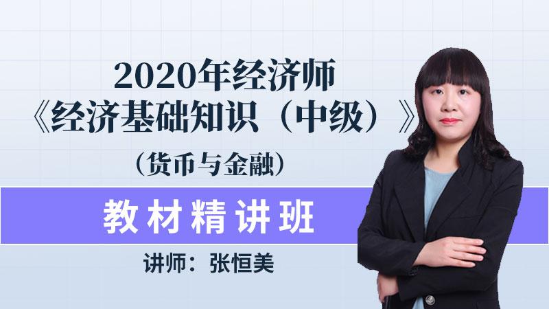 2020年经济师《经济基础知识(中级)》(货币与金融)教材精讲班