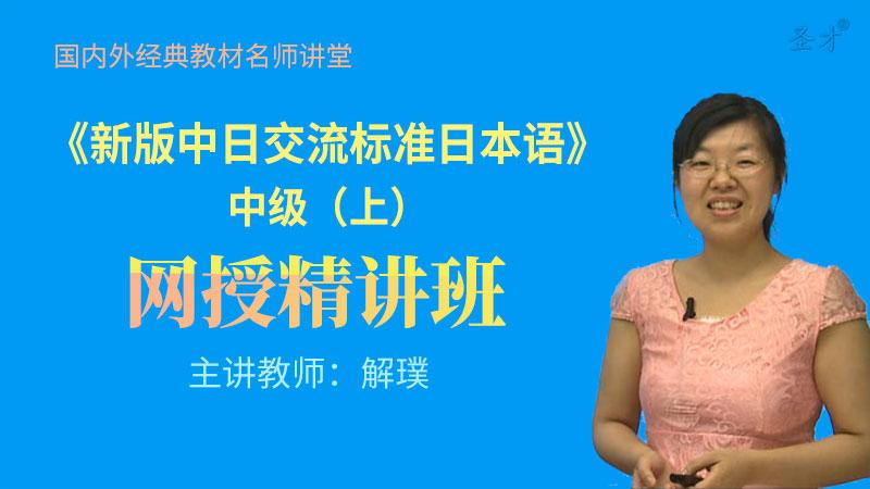 《新版中日交流标准日本语中级(上)》网授精讲班【教材精讲】