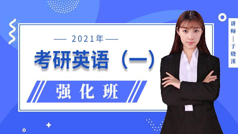 2021年考研英语(一)强化班