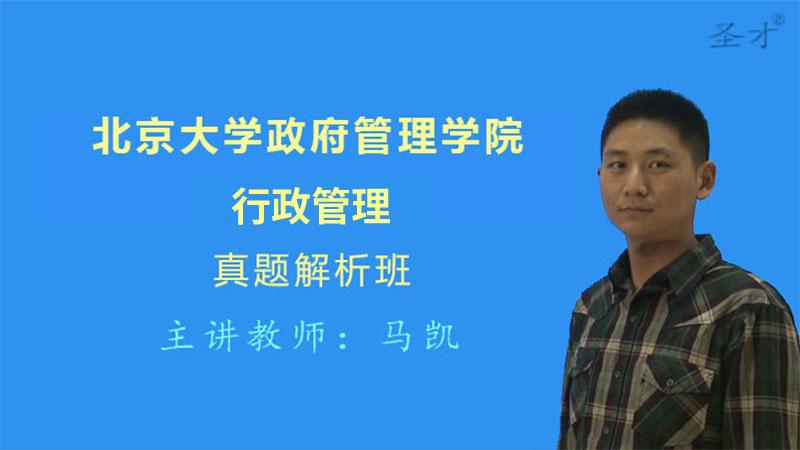 北京大学政府管理学院《行政管理》真题解析班(网授)
