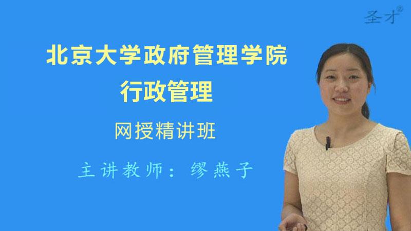 2021年北京大学政府管理学院《行政管理》网授精讲班【教材精讲+考研真题串讲】