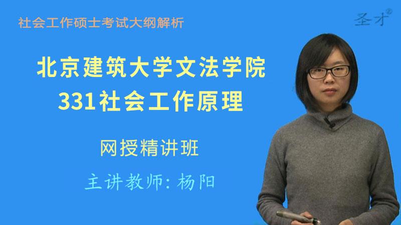 2021年北京建筑大学文法学院《331社会工作原理》网授精讲班【大纲精讲】