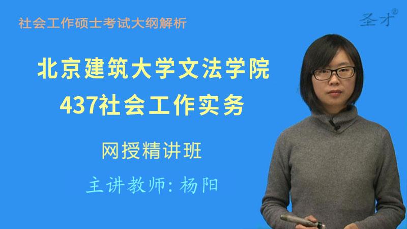 2021年北京建筑大学文法学院《437社会工作实务》网授精讲班【大纲精讲】