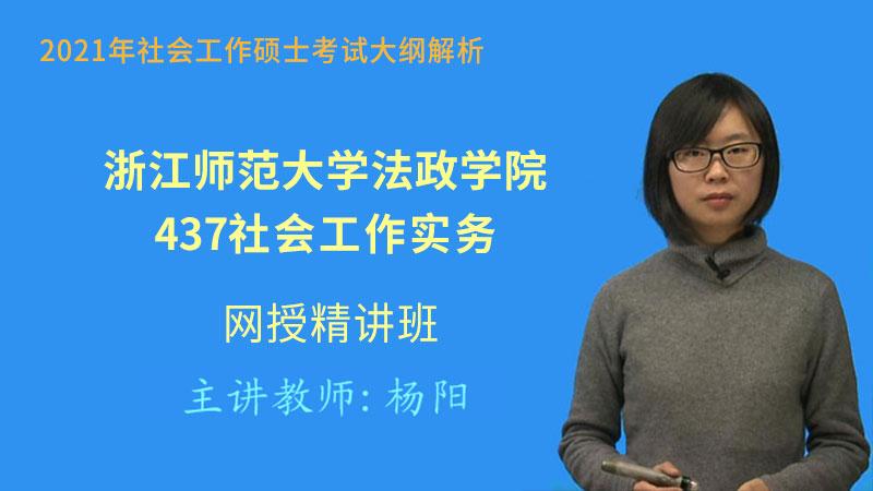 2021年浙江师范大学法政学院《437社会工作实务》网授精讲班