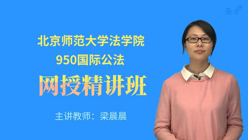 2022年北京师范大学法学院《950国际公法》网授精讲班【教材精讲+考研真题串讲】