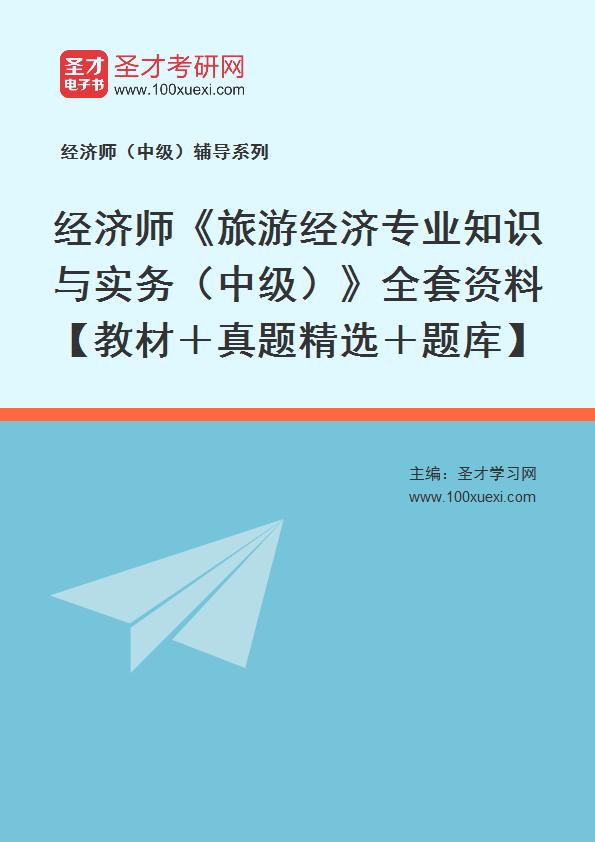2020年经济师《旅游经济专业知识与实务(中级)》全套资料【教材+真题精选+题库】