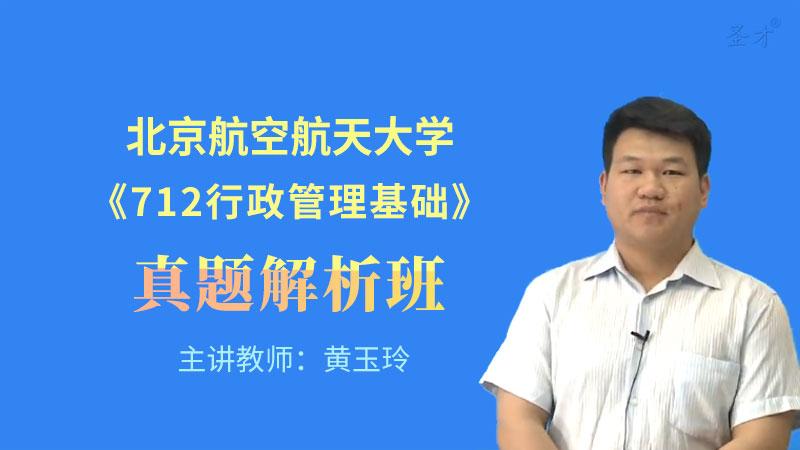 北京航空航天大学《712行政管理基础》真题解析班(网授)