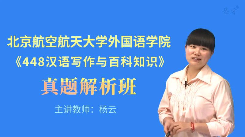 北京航空航天大学外国语学院《448汉语写作与百科知识》真题解析班(网授)