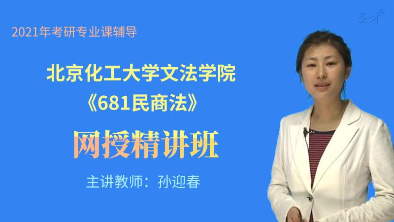 2021年北京化工大学文法学院《681民商法》网授精讲班【教材精讲+考研真题串讲】