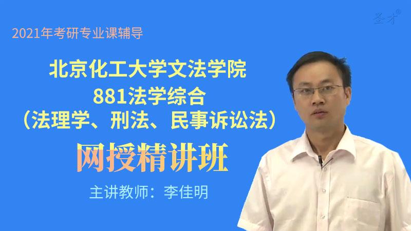 2021年北京化工大学文法学院《881法学综合(法理学、刑法、民事诉讼法)》网授精讲班【教材精讲+考研真题串讲】